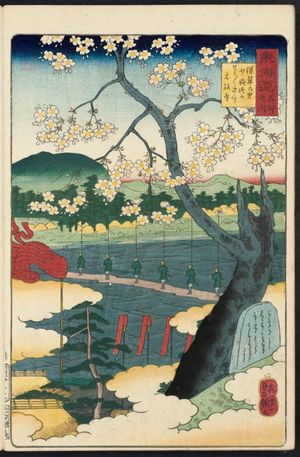 歌川芳艶: Fukakusa Village, Grave of Shôshô, Cherry Tree of Shôshô, Gensei-ji Temple, from the series Scenes of Famous Places along the Tôkaidô Road (Tôkaidô meisho fûkei), aka Processional Tôkaidô (Gyôretsu Tôkaidô), here called Tôkaidô meisho no uchi - ボストン美術館