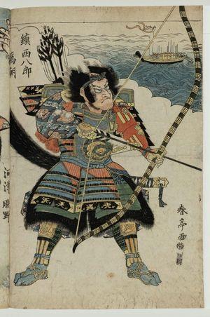 Katsukawa Shuntei: Chinzei Hachirô Tametomo - Museum of Fine Arts