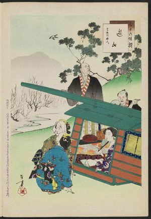 水野年方: Excursion to the Mountains: Women of the Kyôhô Era [1716-36] (Yûzan, Kyôhô goro fujin), from the series Thirty-six Elegant Selections (Sanjûroku kasen) - ボストン美術館