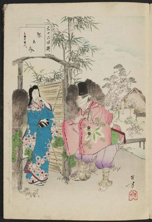 水野年方: Letter: Woman of the Genroku Era [1688-1704] (Genroku koro fujin), from the series Thirty-six Elegant Selections (Sanjûroku kasen) - ボストン美術館