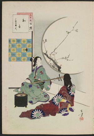 水野年方: First Call of the Warbler: Women of the Manji Era [1658-61], from the series Thirty-six Elegant Selections (Sanjûroku kasen) - ボストン美術館