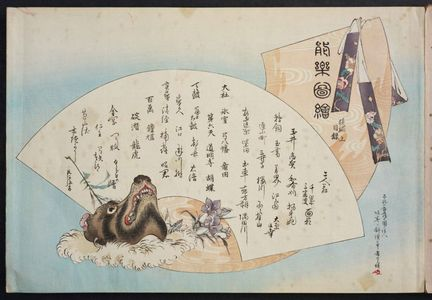 Tsukioka Kogyo: Title page, from the series Pictures of Nô Plays, Part II, Section I (Nôgaku zue, kôhen, jô) - Museum of Fine Arts