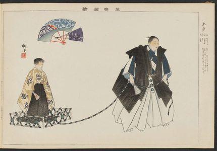 Tsukioka Kogyo: Tsuchiguruma, from the series Pictures of Nô Plays, Part II, Section I (Nôgaku zue, kôhen, jô) - Museum of Fine Arts