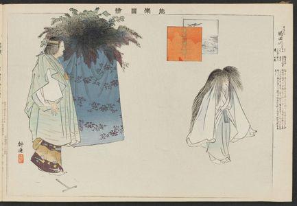 Tsukioka Kogyo: Sumidagawa, from the series Pictures of Nô Plays, Part II, Section I (Nôgaku zue, kôhen, jô) - Museum of Fine Arts