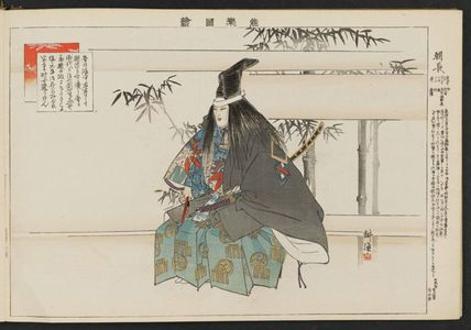 Tsukioka Kogyo: from the series Pictures of Nô Plays, Part II, Section I (Nôgaku zue, kôhen, jô) - Museum of Fine Arts