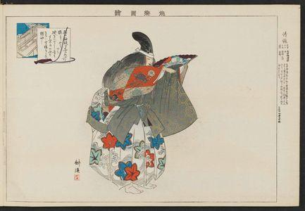 月岡耕漁: Kiyotsune, from the series Pictures of Nô Plays, Part II, Section I (Nôgaku zue, kôhen, jô) - ボストン美術館