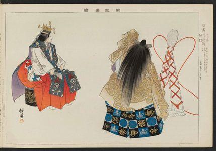 Tsukioka Kogyo: Shôkun, from the series Pictures of Nô Plays, Part II, Section I (Nôgaku zue, kôhen, jô) - Museum of Fine Arts