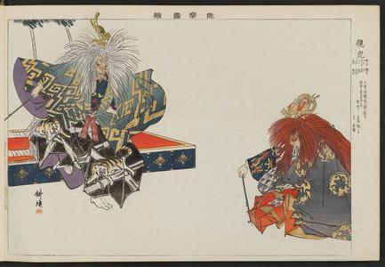 月岡耕漁: Ryôko, from the series Pictures of Nô Plays, Part II, Section I (Nôgaku zue, kôhen, jô) - ボストン美術館