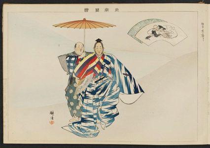 Tsukioka Kogyo: The Kyôgen Play Suehiro, from the series Pictures of Nô Plays, Part II, Section I (Nôgaku zue, kôhen, jô) - Museum of Fine Arts