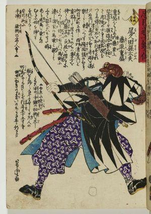 Utagawa Yoshitora: The Syllable Ha: Okuda Magodayû Fujiwara no Shigemori, from the series The Story of the Faithful Samurai in The Storehouse of Loyal Retainers (Chûshin gishi meimei den) - Museum of Fine Arts