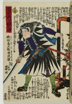 Utagawa Yoshitora: The Syllable Ru: Oribe Yasubei Minamoto no Takeyasu, from the series The Story of the Faithful Samurai in The Storehouse of Loyal Retainers (Chûshin gishi meimei den) - Museum of Fine Arts