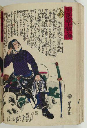 Utagawa Yoshitora: The Syllable Ka: Ushioda Masanojô Minamoto no Takanori, from the series The Story of the Faithful Samurai in The Storehouse of Loyal Retainers (Chûshin gishi meimei den) - Museum of Fine Arts