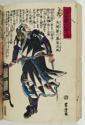 歌川芳虎: The Syllable Ta: Yazama Shinroku Fujiwara no Mitsukaze, from the series The Story of the Faithful Samurai in The Storehouse of Loyal Retainers (Chûshin gishi meimei den) - ボストン美術館