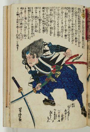 Utagawa Yoshitora: The Syllable Sa: Yokogawa Kanpei Fujiwara no Munetoshi, from the series The Story of the Faithful Samurai in The Storehouse of Loyal Retainers (Chûshin gishi meimei den) - Museum of Fine Arts