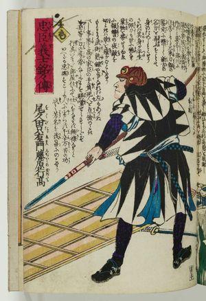 歌川芳虎: The Syllable Mo: Okuda Tadaemon Fujiwara no Yukitaka, from the series The Story of the Faithful Samurai in The Storehouse of Loyal Retainers (Chûshin gishi meimei den) - ボストン美術館