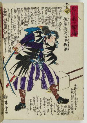 Utagawa Yoshitora: The Syllable Se: Satô Yomoshichi Taira no Yorikane, from the series The Story of the Faithful Samurai in The Storehouse of Loyal Retainers (Chûshin gishi meimei den) - Museum of Fine Arts