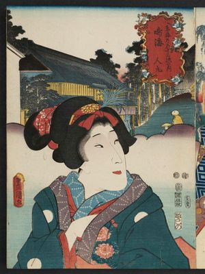 Utagawa Kunisada: Narumi: (Actor Onoe Kikujirô II as) Hitomaru, from the series Fifty-three Stations of the Tôkaidô Road (Tôkaidô gojûsan tsugi no uchi) - Museum of Fine Arts