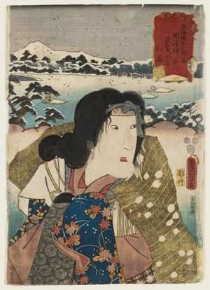 歌川国貞: Okazaki, No. 2 (Sono ni): (Actor Onoe Baikô IV) as Masaemon's Wife Otani, from the series Fifty-three Stations of the Tôkaidô Road (Tôkaidô gojûsan tsugi no uchi) - ボストン美術館