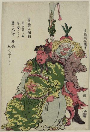 磯田湖龍齋: Guan Yu, the Lord of the Beautiful Beard - ボストン美術館