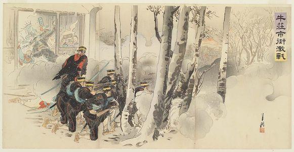 Ogata Gekko: Fierce Street Battle at Niuzhuang (Gyûsô shigai gekisen) - Museum of Fine Arts