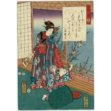 Utagawa Kunisada: Ch. 5, Wakamurasaki, from the series The Color Print Contest of a Modern Genji (Ima Genji nishiki-e awase) - Museum of Fine Arts