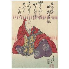 Shunbaisai Hokuei: Actor - ボストン美術館