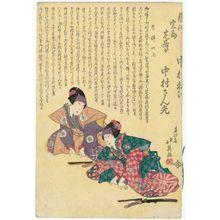Shunbaisai Hokuei: Actors Nakamura Matsue and Nakamura Sankô - Museum of Fine Arts