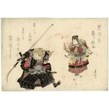 Shunkosai Hokushu: Arashi Rikan in a Hit Play (Arashi Rikan atari kyôgen): Actors Ichikawa Shikô I as Ushiwakamaru and Arashi Kichisaburô II as Kumasaka Chôhan - Museum of Fine Arts