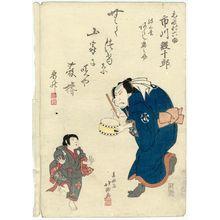 春好斎北洲: Actors Ichikawa Ebijûrô I as Keyamura Rokusuke and Arashi Shikanosuke I as Yasamatsu - ボストン美術館