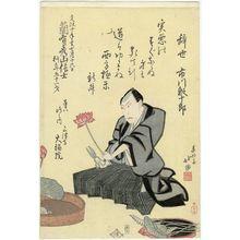 春好斎北洲: Memorial Portrait of Actor Ichikawa Ebijûrô I - ボストン美術館