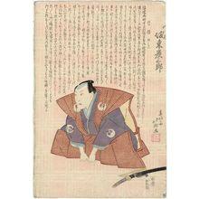 春好斎北洲: Actor Bandô Hikosaburô - ボストン美術館