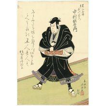 Shunkosai Hokushu: Actor Nakamura Utaemon III as Reizan Kokushi, actually Ishikawa Goemon - Museum of Fine Arts