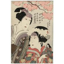 Shunkosai Hokushu: Actors Nakamura Matsue III as the daughter Hinadori and Nakamura Utaemon III as the widow Sadaka - Museum of Fine Arts