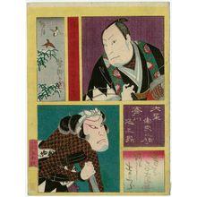 Utagawa Yoshitaki: Actors Jitsukawa Enzaburô I as Ôboshi Yuranosuke and Arashi Kichisaburô III as Teraoka Heiemon - Museum of Fine Arts