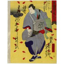 Utagawa Yoshitaki: Memorial Portrait of Actor Bandô Jutarô III - Museum of Fine Arts