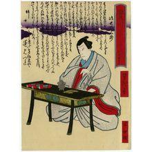 Utagawa Yoshitaki: Memorial Portrait of Actor Jitsukawa Enzaburô II - Museum of Fine Arts