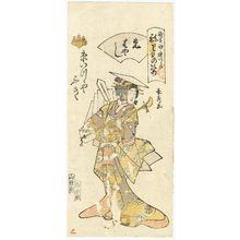 Urakusai Nagahide: Fuki of the Kyô Izutsuya as a Musician (Sakibayashi), from the series Gion Festival Costume Parade (Gion mikoshi arai nerimono sugata) - Museum of Fine Arts