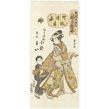 Urakusai Nagahide: Kotsuru of the Mimasuya as A Town Girl Paying New Year Visits (Machi musume reisha sugata), and Rui as an attendant (Tsukisoi), from the series Gion Festival Costume Parade (Gion mikoshi arai nerimono sugata) - Museum of Fine Arts