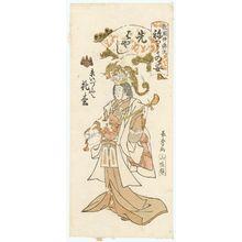 Urakusai Nagahide: Hanamatsu of the Kyô Izutsuya as a Musician (Sakibayashi), from the series Gion Festival Costume Parade (Gion mikoshi arai nerimono sugata) - Museum of Fine Arts