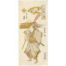Urakusai Nagahide: Tsuru of the Ichiriki as a Daimyô's Servant (Azuma yakko), from the series Gion Festival Costume Parade (Gion mikoshi arai nerimono sugata) - ボストン美術館