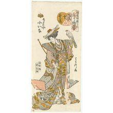 Harukawa Goshichi: Koina of the Atarashiya as a Fashionable Female Falconer (Fûryû onna takajô), from the series Gion Festival Costume Parade (Gion mikoshi arai nerimono sugata) - ボストン美術館