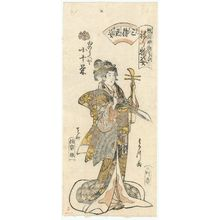 Harukawa Goshichi: Kotoei of the Inoueya depicting Thinking of Sankatsu (Sankatsu shinobi sugata), from the series Gion Festival Costume Parade (Gion mikoshi arai nerimono sugata) - ボストン美術館