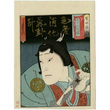 Utagawa Yoshitaki: The Syllable Ke: Actor Arashi Rikaku II as Takeda Katsuyori, from the series Seven Calligraphic Models for Each Character in the Kana Syllabary (Nanatsu iroha) - Museum of Fine Arts