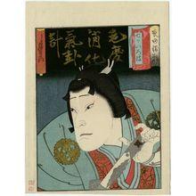 Utagawa Yoshitaki: The Syllable Ke: Actor Arashi Rikaku II as Takeda Katsuyori, from the series Seven Calligraphic Models for Each Character in the Kana Syllabary (Nanatsu iroha) - Museum of Fine Arts