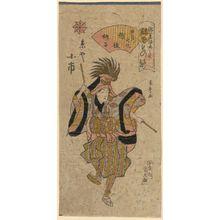 Urakusai Nagahide: Koichi of the Kyôya as the Echigo Lion (Echigo jishi) from Utaemons's Dance of Seven Changes (Utaemon nanabake), from the series Gion Festival Costume Parade (Gion mikoshi harai, nerimono sugata) - ボストン美術館