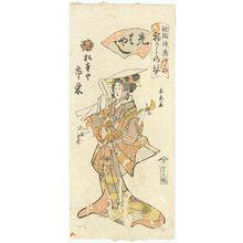 Urakusai Nagahide: Ichiei of the Matsumotoya as a Musician (Sakibayashi), from the series Gion Festival Costume Parade (Gion mikoshi arai nerimono sugata) - Museum of Fine Arts