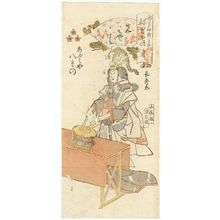 Urakusai Nagahide: Yaeno of the Ômiya as a Musician (Sakibayashi), from the series Gion Festival Costume Parade (Gion mikoshi harai nerimono sugata) - Museum of Fine Arts