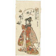 Urakusai Nagahide: Fusao of the Izutsuya as a Tea-shop Girl (Chamise musume), from the series Gion Festival Costume Parade (Gion mikoshi arai nerimono sugata) - Museum of Fine Arts