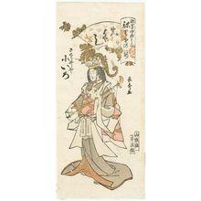 Urakusai Nagahide: Koiro of the Sakuraiya as a Musician (Sakibayashi), from the series Gion Festival Costume Parade (Gion mikoshi arai nerimono sugata) - Museum of Fine Arts