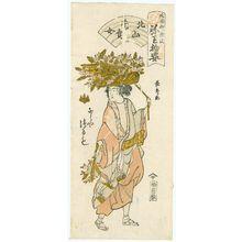 Urakusai Nagahide: Tsurumo of the Naraya as a Flower Vendor of Kitayama (Kitayama hanaurime), from the series Gion Festival Costume Parade (Gion mikoshi arai nerimono sugata) - Museum of Fine Arts